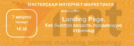 workshop7-landing-page