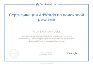 Adwords-Skoropadsky