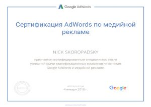 Adwords-display-Skoropadsky