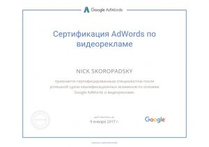 adwords-video-skoropadsky