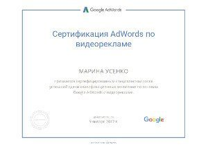 adwords-video-usenko