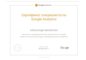 analytics-milyutin