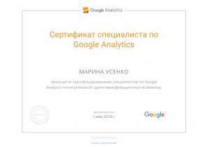 analytics-usenko